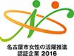 名古屋市女性の活躍推進認定企業2016