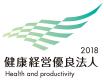 健康経営優良法人2018(中小企業部門)